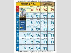 November 2018 2019 Marathi Calendar Panchang Wallpaper