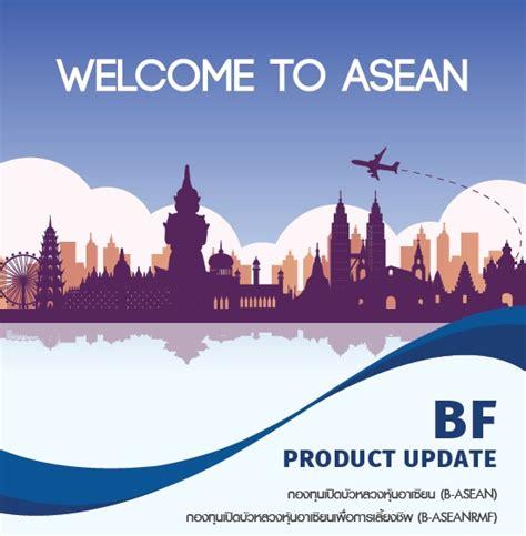 กองทุนเปิดบัวหลวงหุ้นอาเซียน (B-ASEAN) และกองทุนเปิดบัว ...
