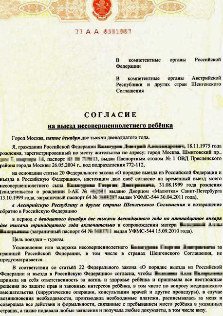 Разрешение на выезд пмж из казахстана в россию