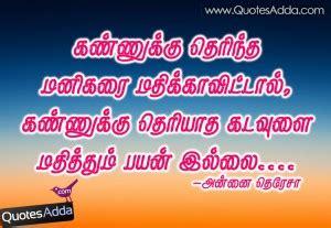 tamil quotes  tamil  teachers quotesgram
