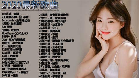 Asia's most influential social audio brand! 2020 kkbox 一人一首成名曲 : 愛,存在 \ 音闕詩聽 - 芒種 \ 少年 - 夢然 \ 說好不哭 Won ...