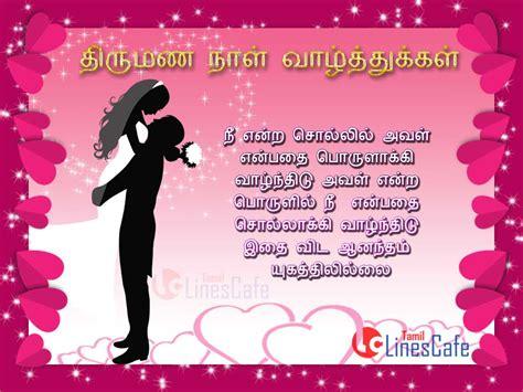 tirumana naal vazhthukal tamil images tamillinescafecom