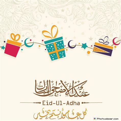 top  eid ul adha greeting cards   stylish