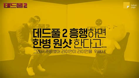 개드립  [데드풀x카카오] 인터뷰 하이라이트