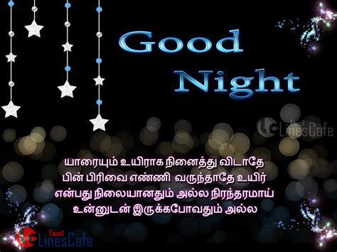 gud night images  tamil  friend tamillinescafecom