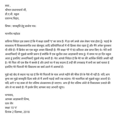 write formal letters  hindi astar tutorial