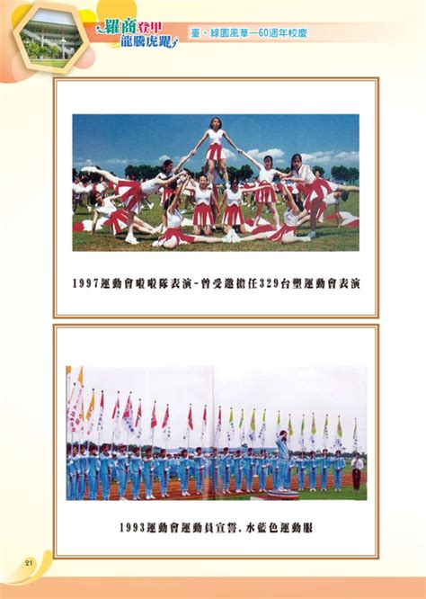 cuisine l馮鑽e http ibook ltcvs ilc edu tw books a0168 1 羅東高商六十週年