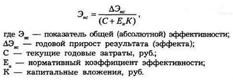 Экономический эффект и экономическая эффективность формула расчета