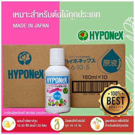 ปุ๋ยน้ำ HYPONeX ปุ๋ยน้ำญี่ปุ่น ปุ๋ยน้ำทางใบ | Shopee Thailand