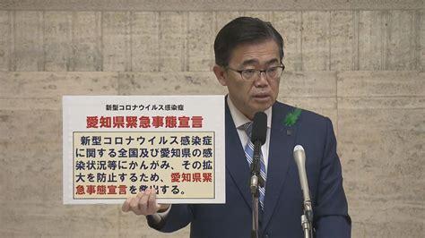 愛知 県 緊急 事態 宣言 学校