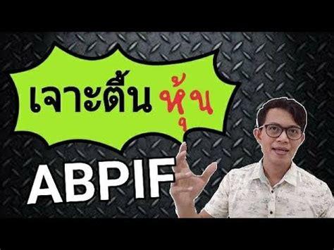 วิเคราะห์หุ้น ABPIF กองทุนโครงสร้างพื้นฐานโรงไฟฟ้า   เจาะ ...