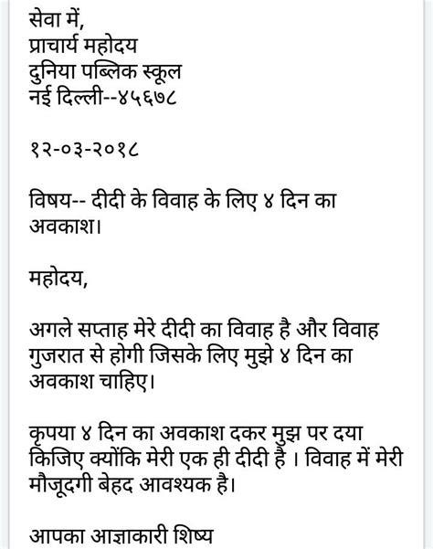 days holiday letter writing  marathi language brainlyin