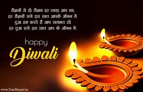 happy diwali images  hindi language  shayari