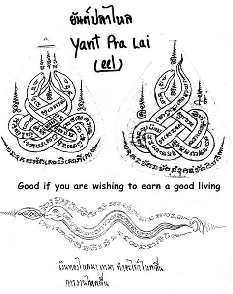 pra_lai | Sak yant tattoo - Thai blessings | Pinterest | Hand drawn, Tattoo and Thai tattoo