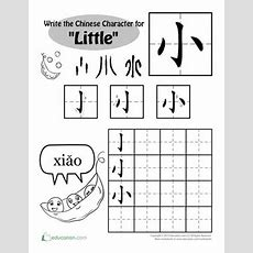 17 Best Images About Chinese Characters Worksheets For Kids On Pinterest  Good Luck Chinese
