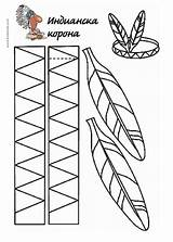 Crafts Indian Native American Headband Feather Template Preschool Thanksgiving Cut Coloring Headdress Feathers Pages Preschoolers Paper Indians Printables Americans Craft sketch template