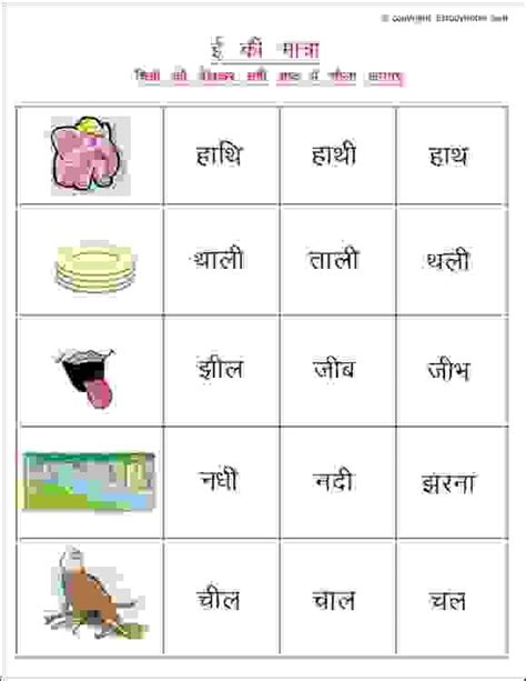 printable worksheets to practice ee ki matra ideal for grade 1 or anyone learning