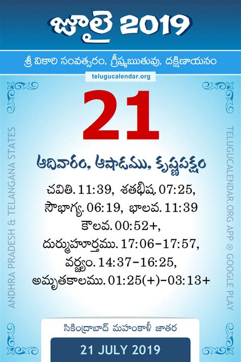 july  telugu calendar daily sheet