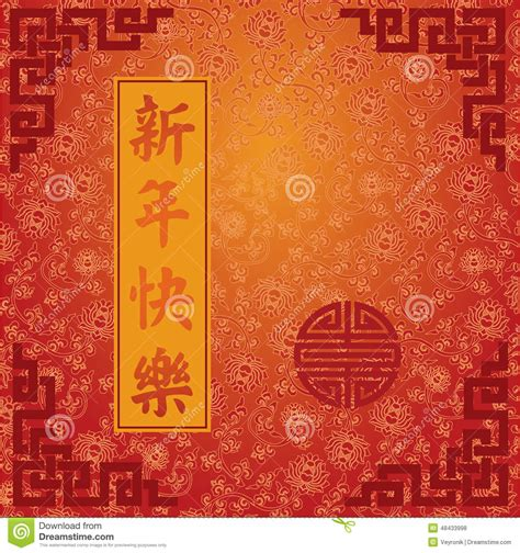 Red Lotus Wallpaper Chinese New Year Background Stock