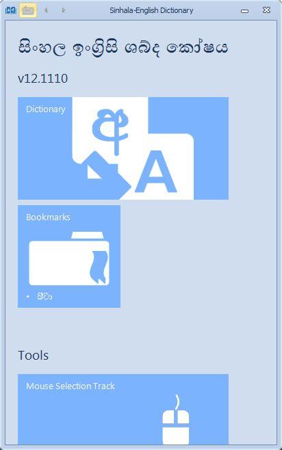 sinhala english dictionary    software