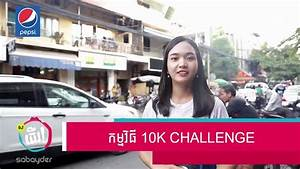 Sabay Der : 10K Challenge / Brought to you by Pepsi - YouTube