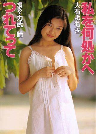 Nishimura Rika Images Usseek Com