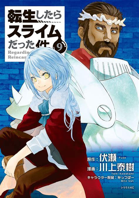 manga volume  tensei shitara slime datta ken wiki fandom