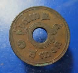เหรียญ 1 สตางค์ สยามรัฐ พ.ศ 2462 พระเครื่อง พระแท้ ประมูล ...