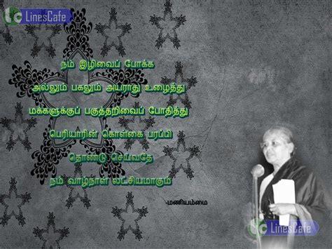maniammai quotes ponmozhigal  tamil tamillinescafecom