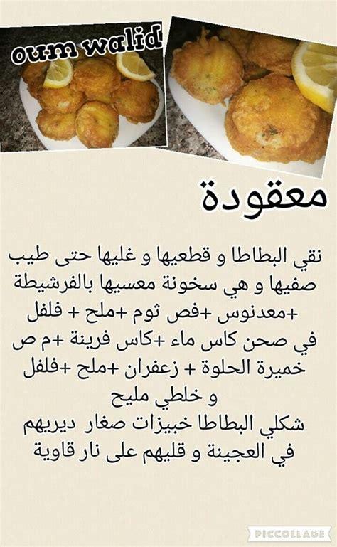 cuisiner le chou recettes de cuisine de oum walid