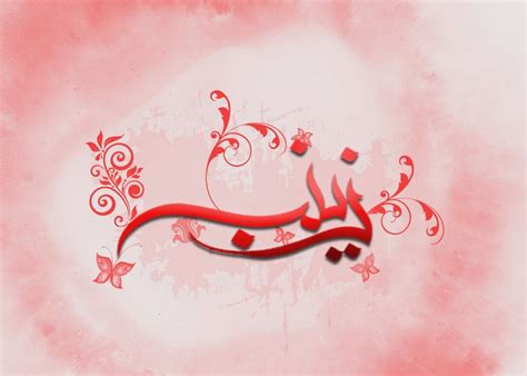 inspiring muslim women zainab bint muhammad ra muslim