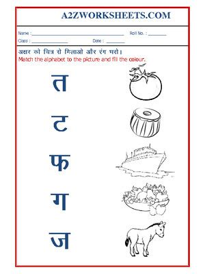 a2zworksheets worksheets of hindi practice sheet hindi