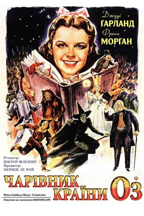Фільм Чарівник країни Оз 1939 дивитись онлайн українською в HD