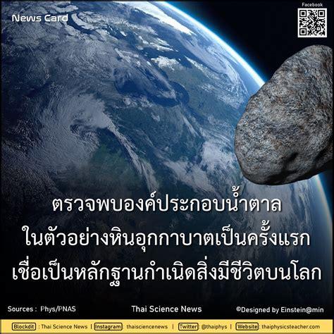 ตรวจพบน้ำตาลในตัวอย่างหินอุกกาบาตเป็นครั้งแรก - ครูฟิสิกส์ไทย