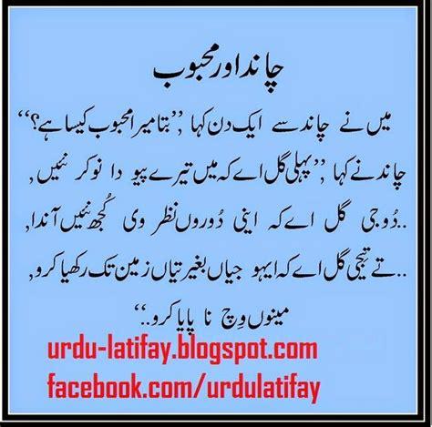 urdu latifay chand aur mehboob jokes  urdu font