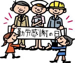 otsukaresama kinrou kansha no hi or labor thanksgiving day quest for japan discovering