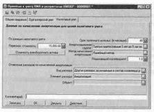 классификация имущества и обязательств организации