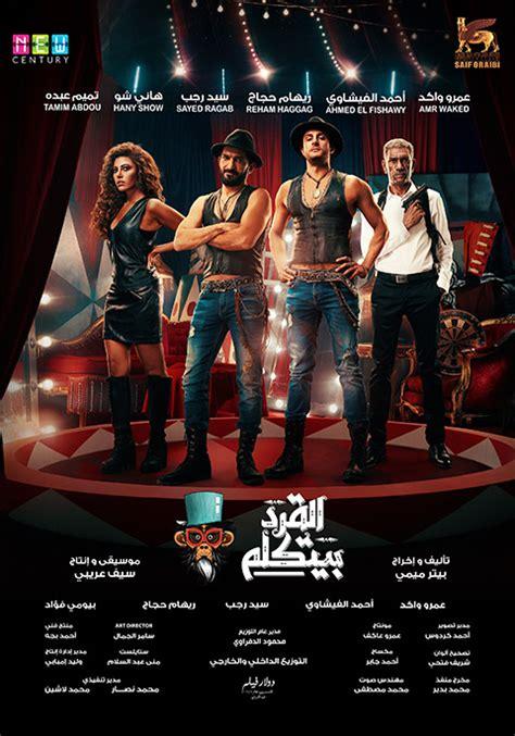 el erd byetkalm  showing book  vox cinemas