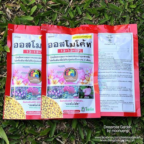 ออสโมโค้ท สูตร 13-13-13 - Dressrosa-garden-shop