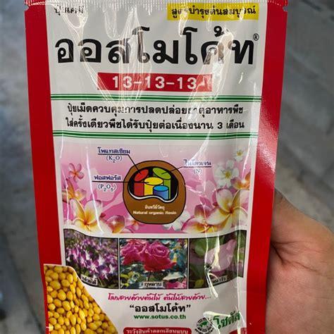 ปุ๋ยออสโมโค้ท 13-13-13 | Shopee Thailand