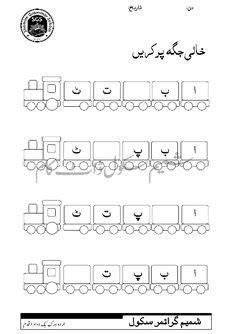 urdu qaida images alphabet activities alphabet