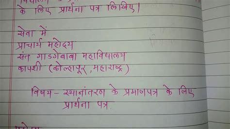 transfer certificate application  hindi   apply