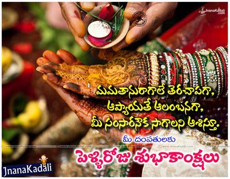 marriageday   telugu  subhakankshalu  images marriage day sms  telugu