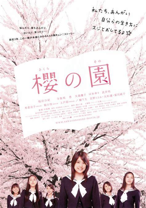 櫻の園 さくらのその 作品 Yahoo映画