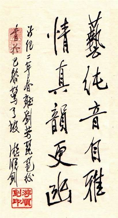 Calligraphy Chinese China Writing Poem Different Japan