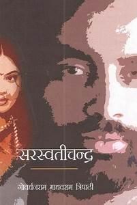 Saraswatichandra Novel In English Pdf Free Download