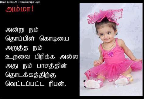 ammavin anbu kavithaigal  tamil  tamilscrapscom