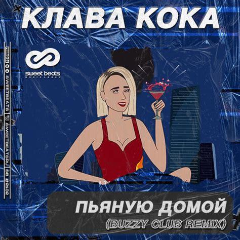Название:пьяную домой (vadim adamov remix). Клава Кока - Пьяную домой (Buzzy Radio Edit) - SWEET BEATS