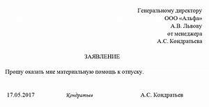 материальная помощь молодым учителям в городе челябинск