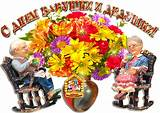 поздравления в стихах с днем рождения дедушке от внучки